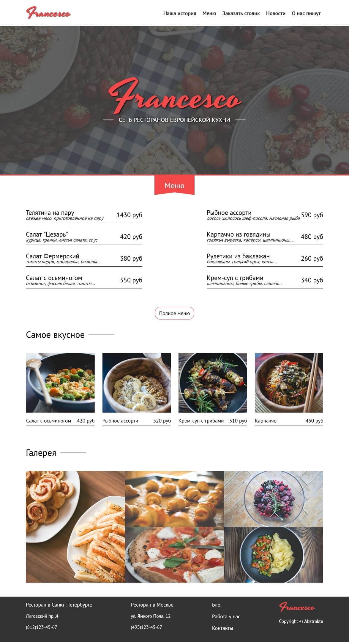 франческо сайт ресторана