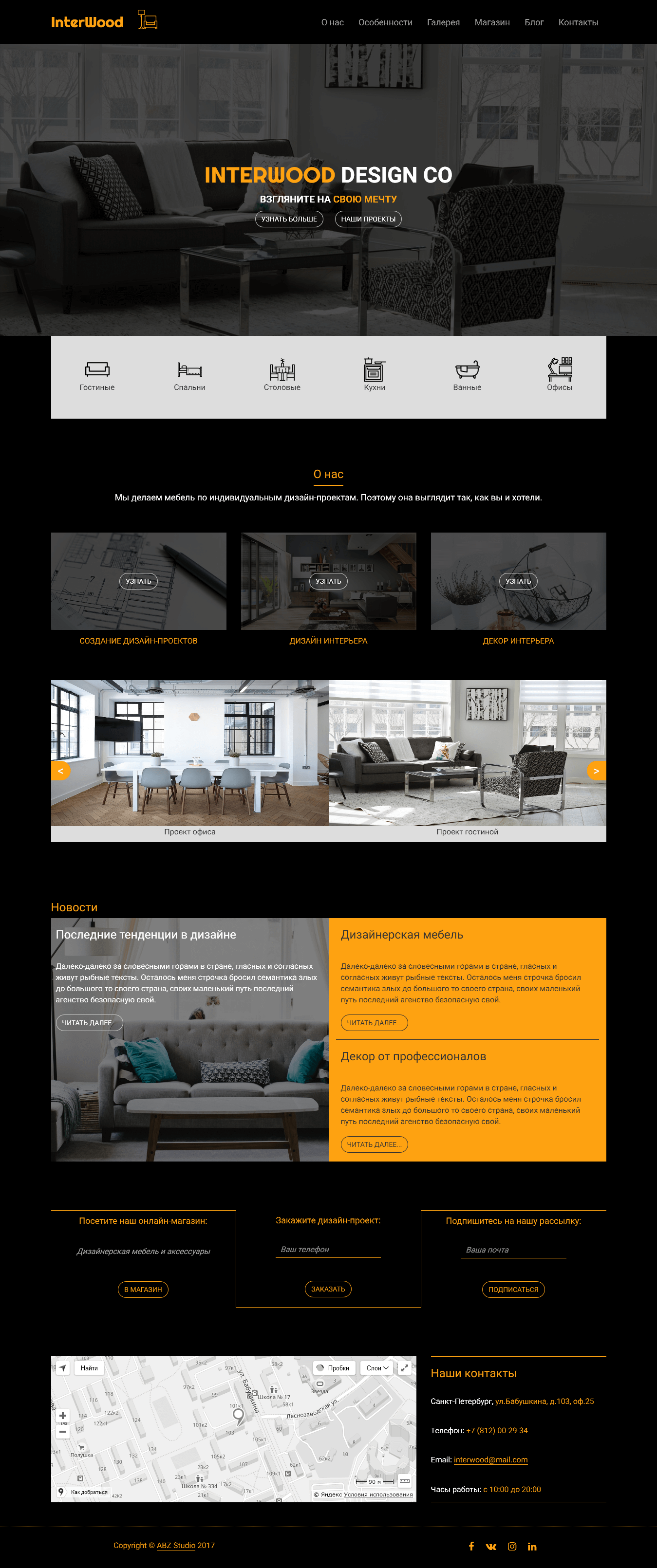 interwood вёрстка сайта мебельной компании
