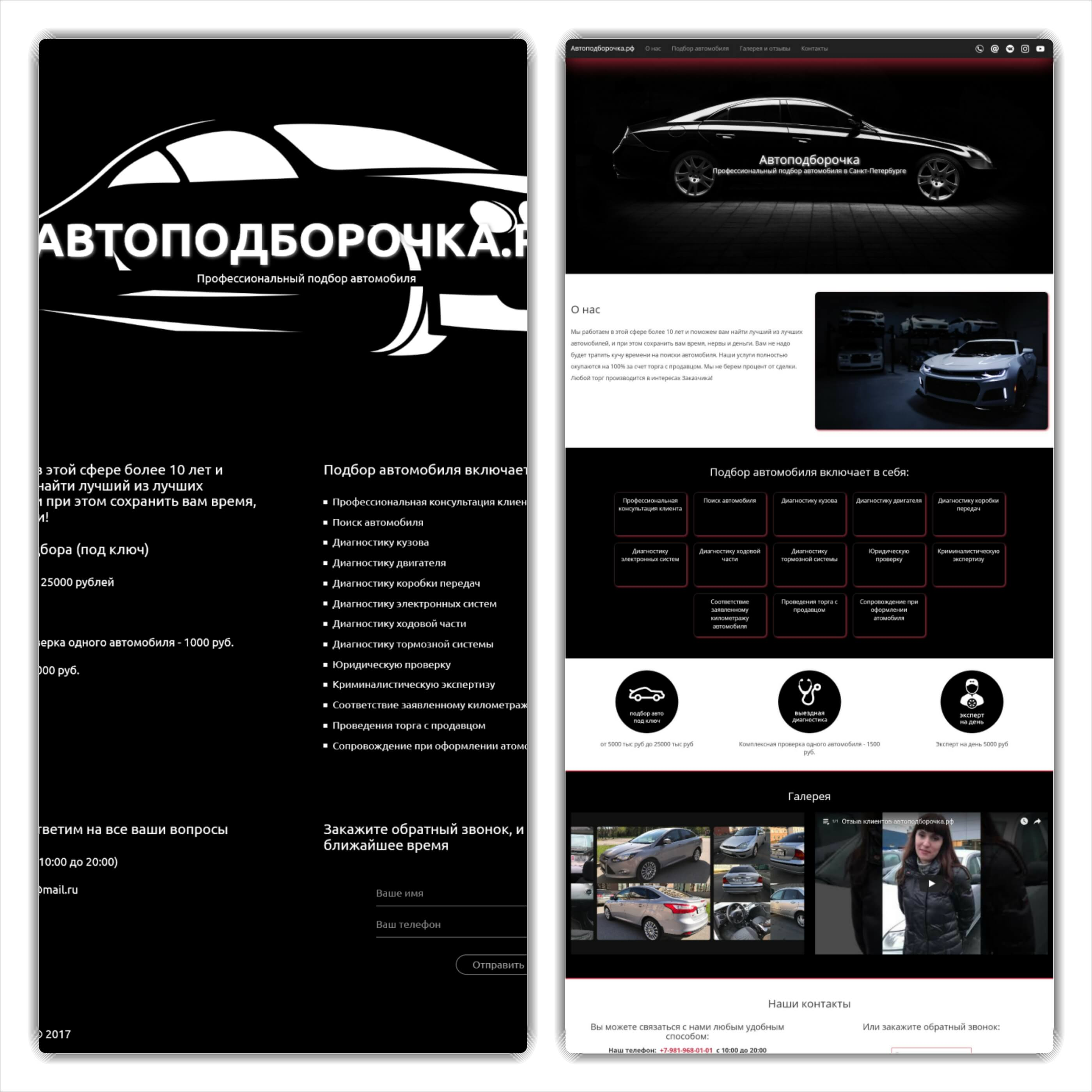 редизайн сайта До и После