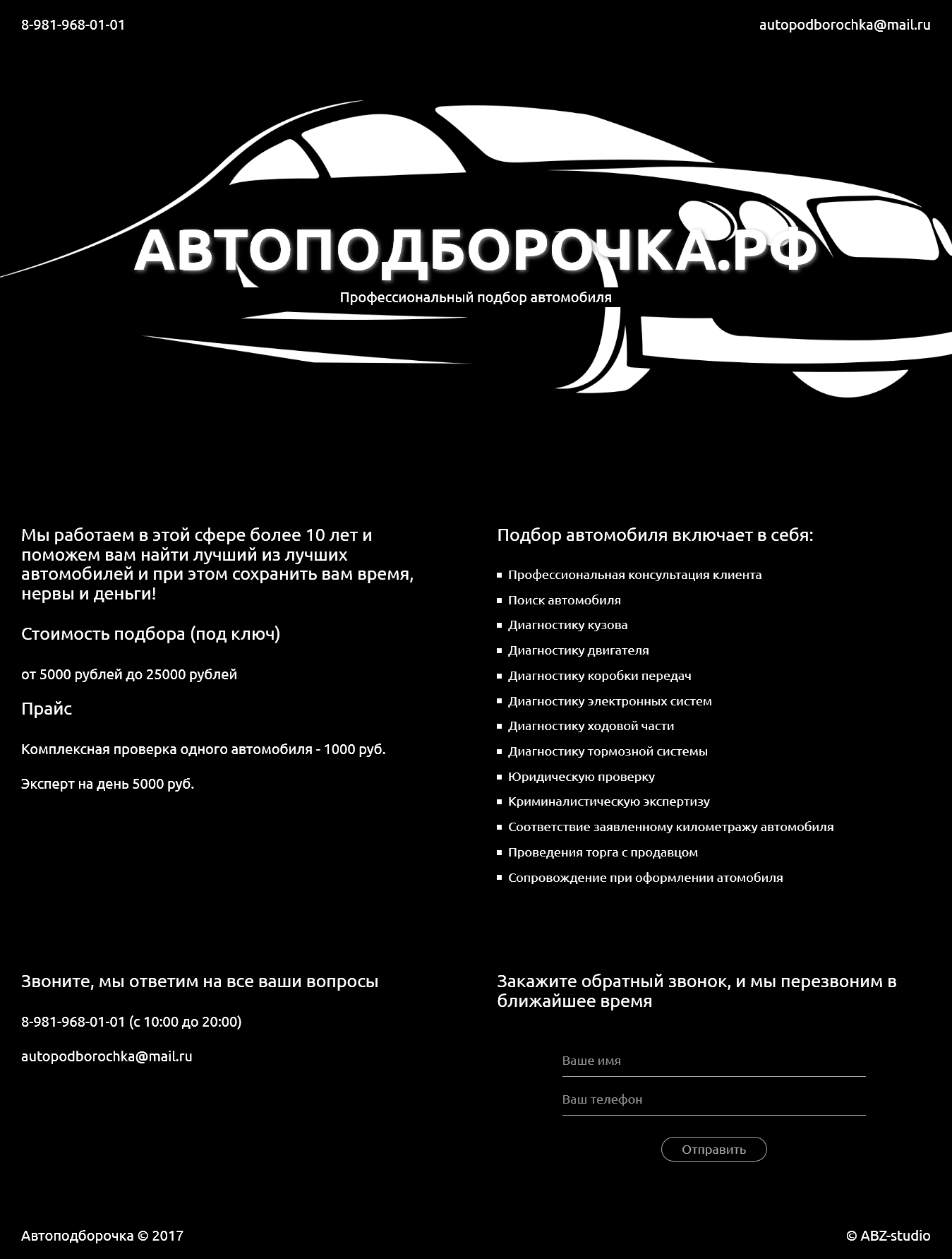 редизайн сайта пример До