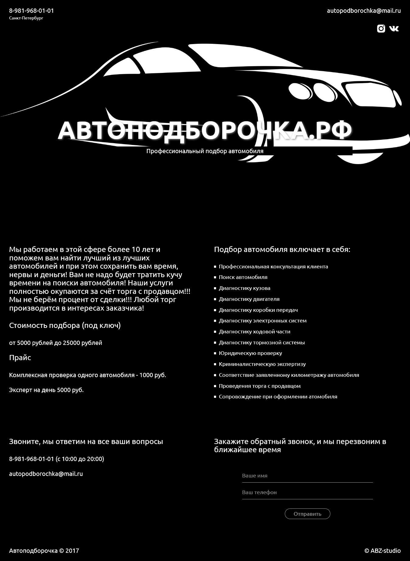 Сайт-визитка. Автоподборочка.рф