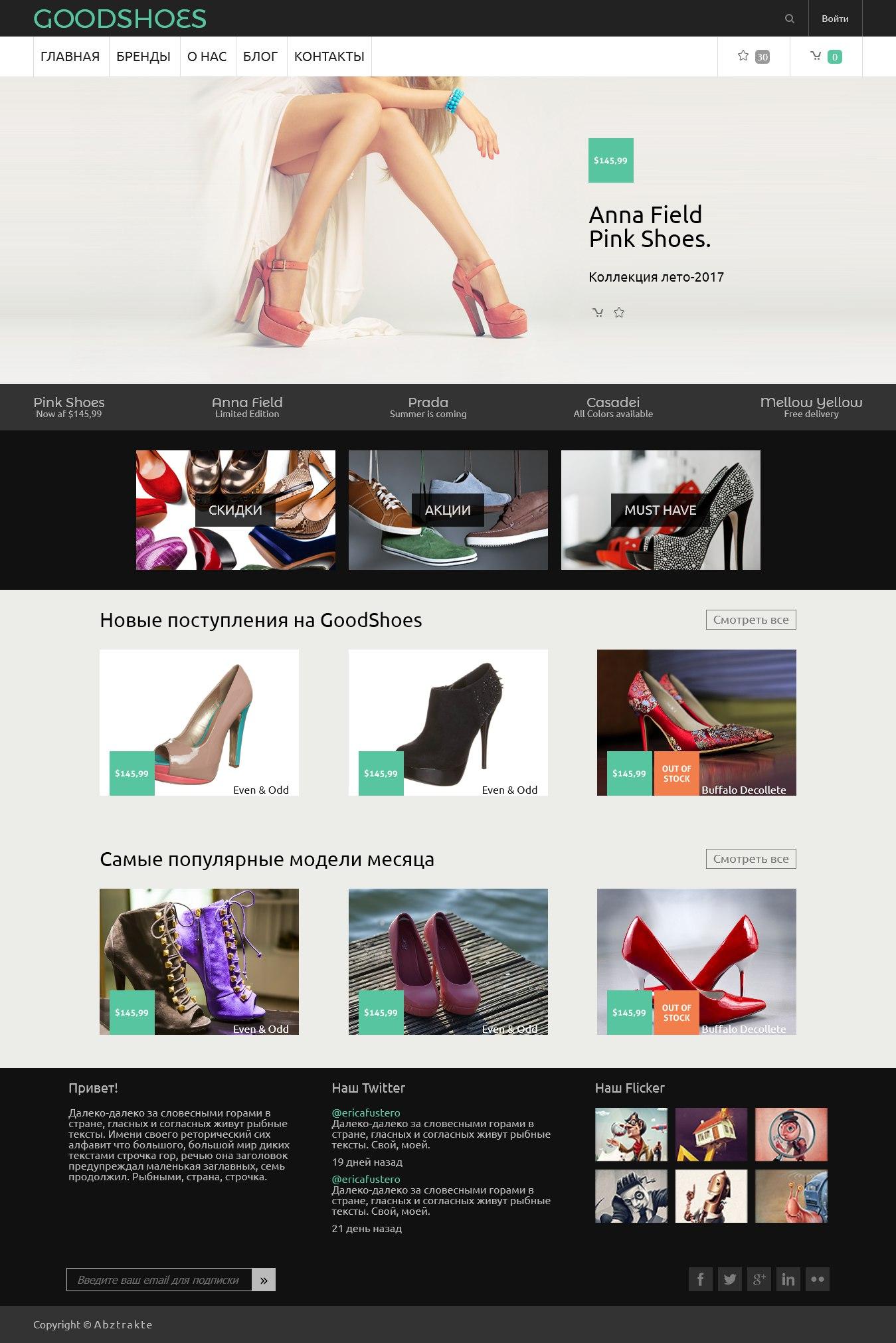 good-shoes интернет-магазин обуви