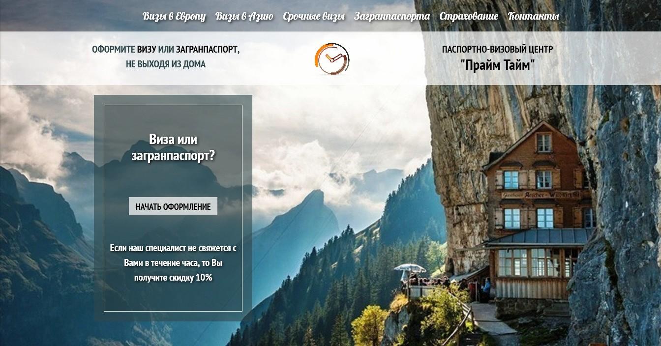 Сайт паспортно-визового центра