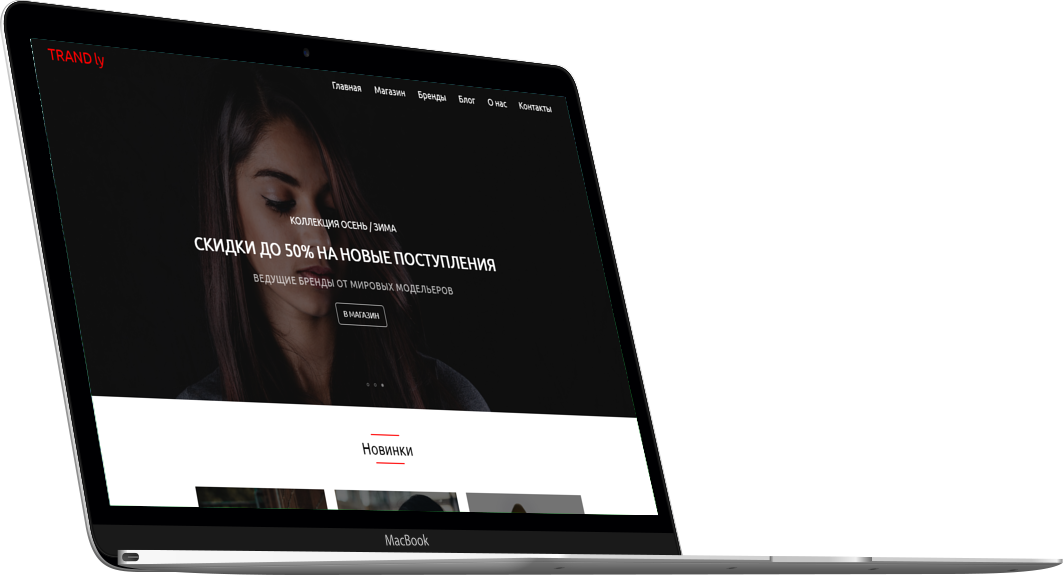 trandly сайт интернет-магазина верстка