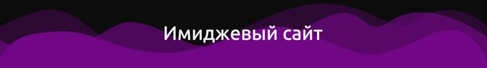 Имиджевый сайт